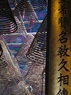 Incense Coils, Hong Kong by  Portola  Art Gallery Photography ~ 20 x 16